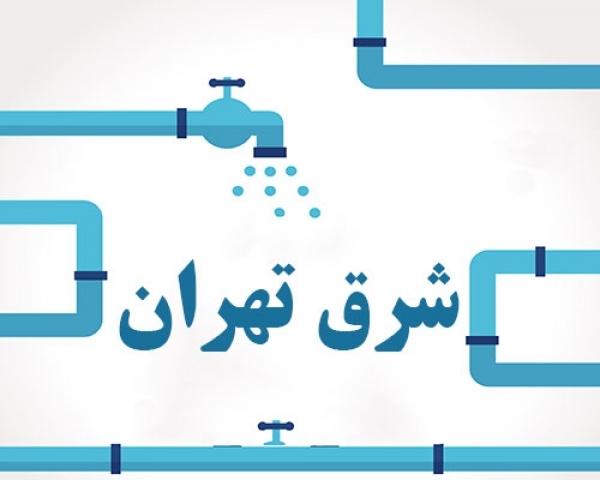 روی شماره ما ضربه بزنید.شرق تهران
